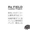 【Re Field レザープロジェクト】